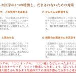 【画像・PDF】ニセ医学の4つの特徴と、だまされないための対策【配布可】