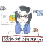 NHKが発達障害の1年間特集「発達障害プロジェクト」を開始 当事者の生きづらさ軽減が目的