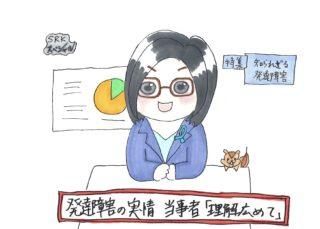 NHKスペシャル発達障害 当事者によるまとめと感想 #発達障害プロジェクト